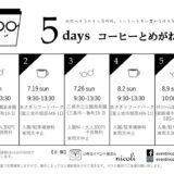 [三島]「コーヒーとめがね」が静岡東部3か所・5DAYS開催