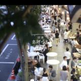 [沼津]あげつち商店街Webがリニューアル!