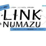 急げ!! 初回申し込みは12時まで「LINK NUMAZUダイジェスト」