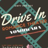 [富士]6日間だけの街なか映画館「DRIVE IN ROMANCE THEATER YOSHIWARA」
