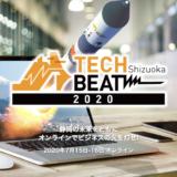 無料にしては豪華すぎる…「TECH BEAT Shizuoka 2020」7月15・16日に開催