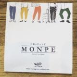 [富士]今だから履きたい日本のジーンズ「MONPE」販売会