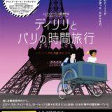 [沼津]さようなら!商店街のアーケード下で最後のシネマ上映『ディリリとパリの時間旅行』