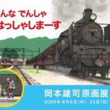 [沼津]しゅっぱつしんこー!岡本雄司原画展