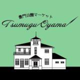 [小山]明治建築が残る公園でガーデンマーケット「Tsumugu Oyama」