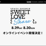 あの夏フェスがオンラインで開催決定!「SPACE SHOWER SWEET LOVE SHARE」