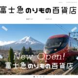オンラインショップ「富士急のりもの百貨店」オープン