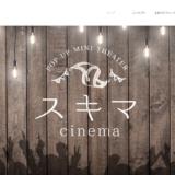 [沼津] interview:スキマcinema 大木真実さん(前編)「人生を変える映画との出会いは、やっぱり映画館なのかも」