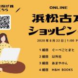 """On Ridgelineの""""あの人""""も出演!YouTubeで「#浜松古本ショッピング」"""
