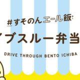 [裾野]オール千円!「『#すそのんエール飯』ドライブスルー弁当市場」8/22開催
