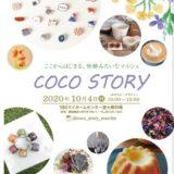 [富士]静岡西部から東部のクラフト作家大集合「COCO STORY」
