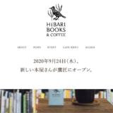[静岡]新刊書店「HiBARI BOOKS & COFFEE」オープンです