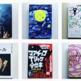 [コラム]growbooksのそろそろ6冊( 6 )