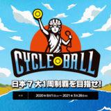 サイクリストへの挑戦状「サイクルボール」伊豆・富士山エリアでも開催中!!