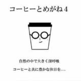 [富士宮]秋深まる高原で大きく深呼吸「コーヒーとめがね4」