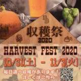 [伊豆]自然の中で豊穣を祝う5日間「ベアードビール収穫祭 2020」