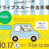 [裾野]全品1,000円「#すそのんエール飯」ドライブスルー市場で秋ランチ