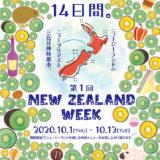[三島]写真と味覚でニュージーランドを満喫「NEW ZEALAND WEEK」