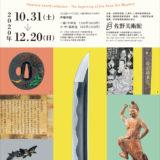 [三島]佐野美術館コレクションが並ぶ「はじまりのはなし」