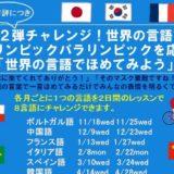 [小山・御殿場]世界各国8つの言語で伝えようOyamaGotembaママチャレンジ