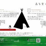[長泉]nicoli初のキャンプイベント「森を楽しむ3」で一足早くクリスマス気分を