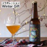 [三島]クリスマスの夜にコラボビール「Winter Gift」で乾杯を