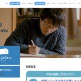 [静岡]静岡シネ・ギャラリー/これから1カ月の上映作品