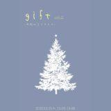 [富士]選ぶ時間こそが最高のギフト「gift vol.2」