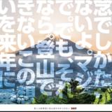 富士山をテーマにした「トレステフォトコンテスト」締め切り迫る!!