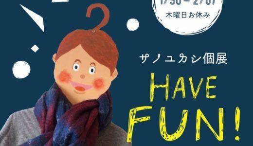 [沼津]サノユカシが描くキャラクターがお洒落を楽しむ「HAVE FUN!」