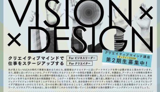 [沼津]アート思考・デザイン思考で未来をつくる クリエイティブマインド講座 無料説明会
