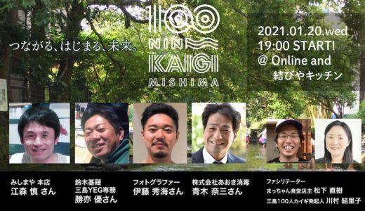 [三島]オンライン視聴もOK「三島100人カイギ vol.7」