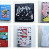 [コラム]growbooksのそろそろ6冊( 12 )