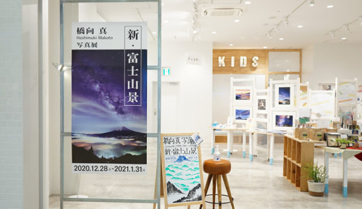 [沼津]こんな富士山見たことない「橋向真写真展 新・富士山景」