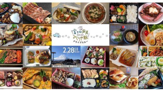 [御殿場]人気店が集結!21種のスペシャルランチが登場!!「富士山厨房みくりや飯」