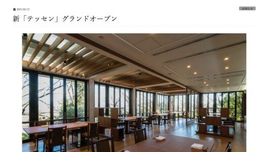 [長泉]クレマチスの丘の日本料理店「テッセン」移転オープン