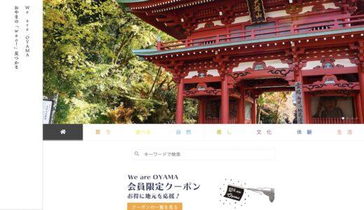 小山町の魅力発信「We are OYAMA」公式サイトオープン!