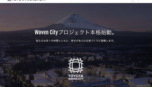 [裾野]未来の実証都市、いよいよ着工「Woven Cityプロジェクト」