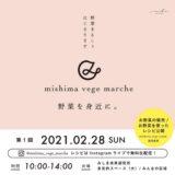 [三島]三島野菜のおいしさ繋ぐ「mishima vege marche」