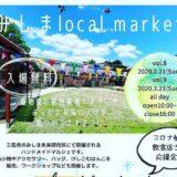 [三島]路地裏の秘密基地で楽しもう「みしまlocal market」&「mishima take out party」