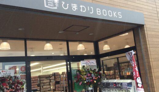 [御殿場・函南]2つの戸田書店が「ひまわりBOOKS」としてリニューアルオープン!