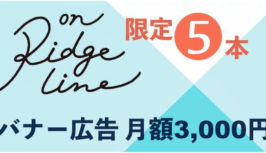 SALE!On Ridgelineのバナー広告を限定5本販売します!