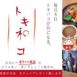 [御殿場]毎月8日は和装を楽しむ日「トキ和コ」