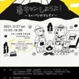 [富士宮]キャンプから防災を知る「春キャンしようよ!」