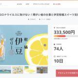 伊豆柑橘フルーツでおいしく、支援もしよう!