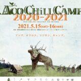 [御殿場]待ってた!「ACO CHiLL CAMP」第一弾アーティスト発表