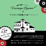 [小山]今回は音楽も!春めく、豊門公園マーケット「Tsumugu Oyama」
