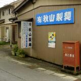 グーはパーに負ける? ( 3 )秋山製麺所