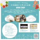 [小山町]豊門公園マーケット同時開催「日本画家から学ぶ日本画WORK SHOP」
