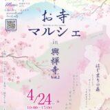 [裾野]春を日和をのんびりと「お寺マルシェ in 興禅寺 vol.2」